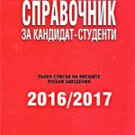 Справочник за кандидат-студенти  2016/2017