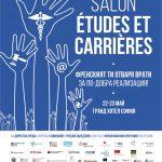 Френския посланик и министър Танев ще открият събитие