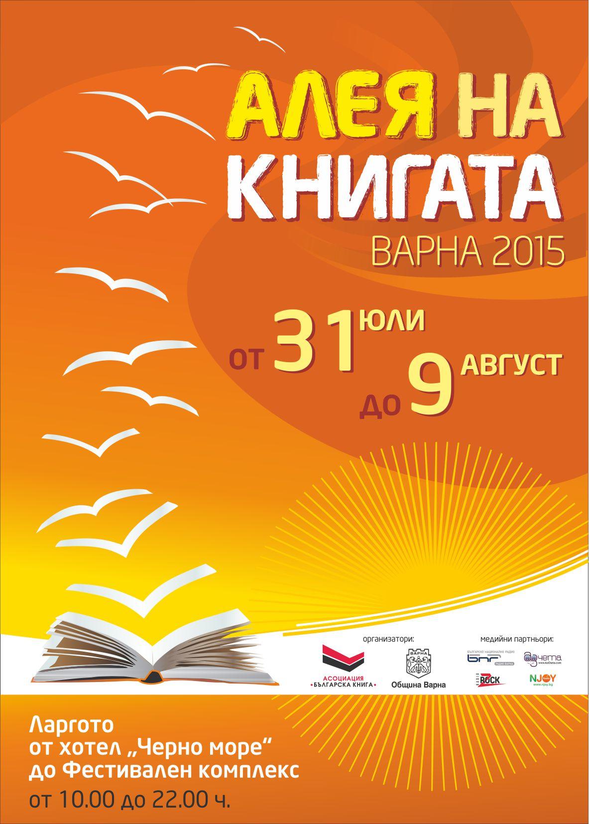 Poster Aleq Varna