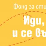 Стипендии в размер на 10 000 лв. за обучение в чужбина, ако се върнеш в България