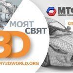 """Награждават победителите от конкурса """"Моят 3D свят"""""""