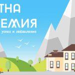 """Лятната академия на """"Заедно в час"""" завърши с фестивал на успеха"""