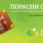 """""""Ела и порасни с нас"""" е темата на 9-тото издание на """"Кариера в България. Защо не?"""""""