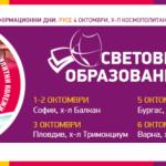 Безплатни входни тестове за елитни училища по английски и математика на международното изложение Световно образование в София