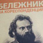 """Първият официален ученически """"Бележник за кореспонденция"""" в Асеновград"""