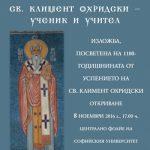 """В Софийския университет ще бъде представена изложбата """"Св. Климент Охридски – ученик и учител"""""""