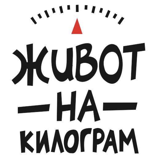 jivot-na-kilogram