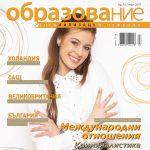 """Новият брой на списание """"Образование"""" е на пазара"""