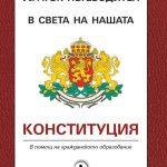 """125 СУ """"Боян Пенев"""" със специално дигитално издание на Конституцията на България за активно формиране на гражданско съзнание в училище"""