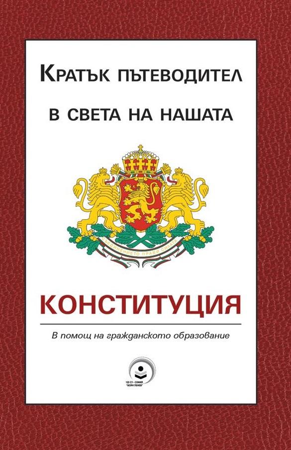 125 SU Konstitutsiya za uchenitsi