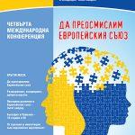 """Четвърта международна конференция """"Да преосмислим Европейския съюз"""""""