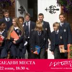 Интеграл организират дни на отворени врати за качествено средно образование
