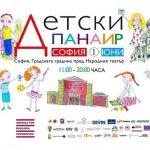 Панаир в София, библиотека на Витоша и още изненади за децата днес