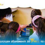 До 2 500 лева за всяко българско училище по програма на МОН