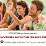 Безплатен пробен изпит по български език и литература за 12-класници ще се проведе следващата сряда