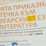 Граматическа грешка в помагало по български език (Видео)