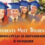 Инфо среща с настоящи студенти в Холандия