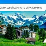 Седмица на швейцарското образование 15-19.01.