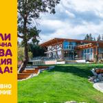 Конкурс с награда езикова ваканция в Канада