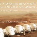 """""""Следваща цел: Марс"""" със стипендии за момче и момиче за Space Academy"""