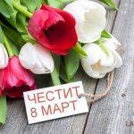 Историята на 8-ми март-Международният ден на жената