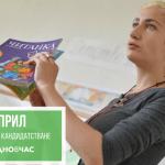 """""""Заедно в час"""" удължава срока за кандидатстване за участници по програмата си до 10 април"""