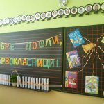 Започна кампанията за прием в първи клас в София