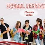 School Generator 2018 – Време е за рЕволюция!