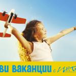 Хитови предложения на езикови ваканции в чужбина в разгара на лятното планиране