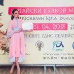 Русенска студентка спечели награда от състезание по китайски език