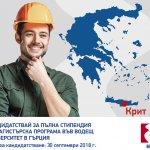 """Стани Магистър по """"Петролно инженерство"""" в Техническия университет  на о-в Крит!"""
