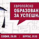 Европейско образование за успешна кариера
