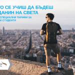 Bulgaria Air със специални самолетни билети за студенти: Безплатно променяш датата на полета си