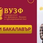 ВУЗФ – бизнес университетът в България, който гради кариери