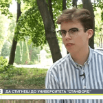 """Български ученик по пътя от СМГ до университета """"Станфорд"""" (Видео)"""