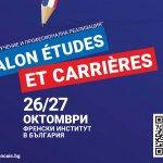 Искате ли да продължите образованието си във Франция …