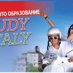 Италия в ТОП 10 на най-желаните дестинации за обучение в чужбина