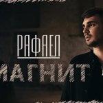 """Рафаел: """"Магнит"""" е емоционално и откровено явление на българската музикална сцена"""