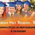 Студенти разказват за образованието в Холандия