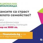 Стартира нова инициатива за повишаване на финансовата грамотност сред учениците и техните родители