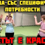 Николай Георгиев: Децата с аутизъм са уникални! + ВИДЕО