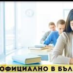 Езиков център Стартгейт предлага telc C1 Hochschule за първи път в България