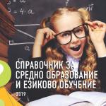 Излезе безплатен справочник за средно образование 2019г.