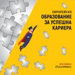 """Изложение """"Европейско образование за успешна кариера"""" –  направи своя информиран избор"""