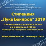 """Конкурс за набиране на документи за стипендиите """"Лука Бекяров"""" за учебната 2019/2020 година"""