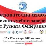 Първата образователна изложба на висши учебни заведения от Русия