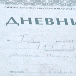 Всяко пето училище прати в историята хартиения дневник