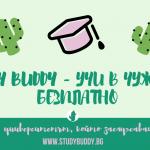 Да учиш в чужбина безплатно? Не е невъзможно!