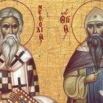 Днес почитаме светите братя Кирил и Методий