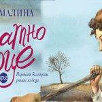 Първият български детски роман излиза в ново издание
